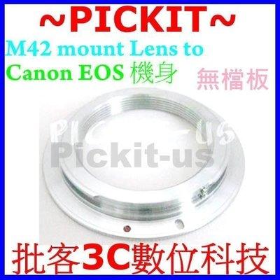 無擋版無檔板M42 Zeiss Pentax鏡頭轉Canon EOS EF相機身轉接環800D 750D 700D 6D 台北市