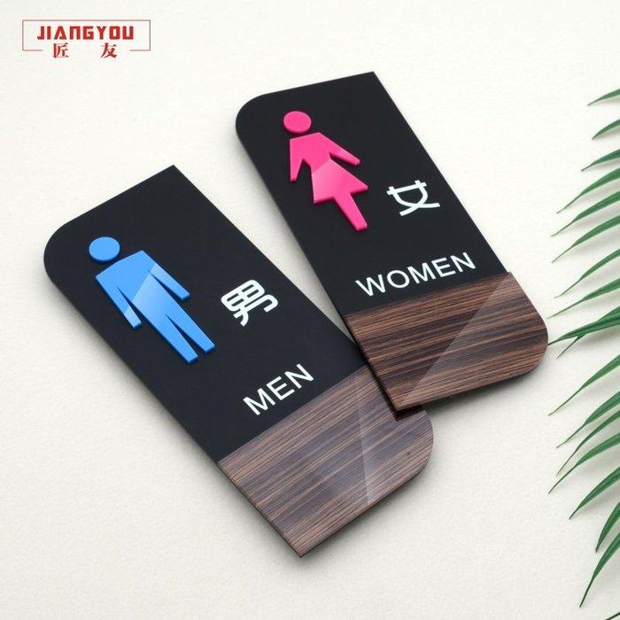 爆款熱賣-木紋洗手間牌亞克力門牌男女洗手間標牌衛生間指示牌廁所標識牌標示牌標志牌禁止吸煙廚房辦公提示牌定制