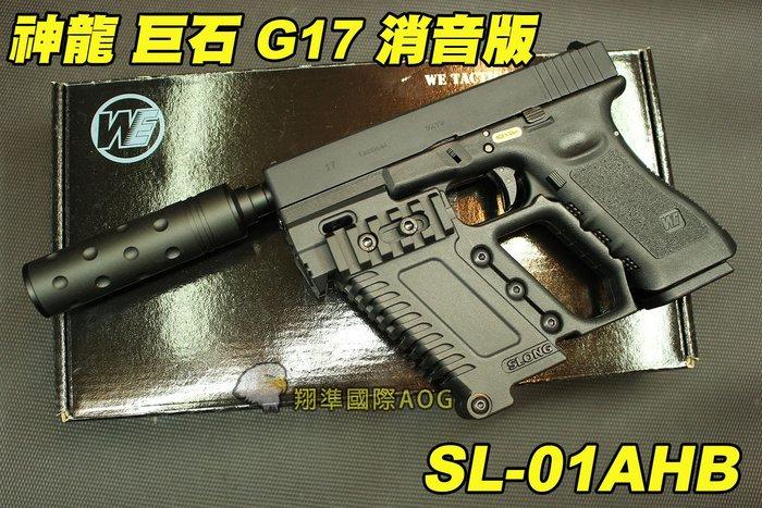 翔準軍品AOG】SLONG AIRSOFT G-KRISS XI GLOCK 套件 神龍 巨石 G17 消音版 衝鋒槍套
