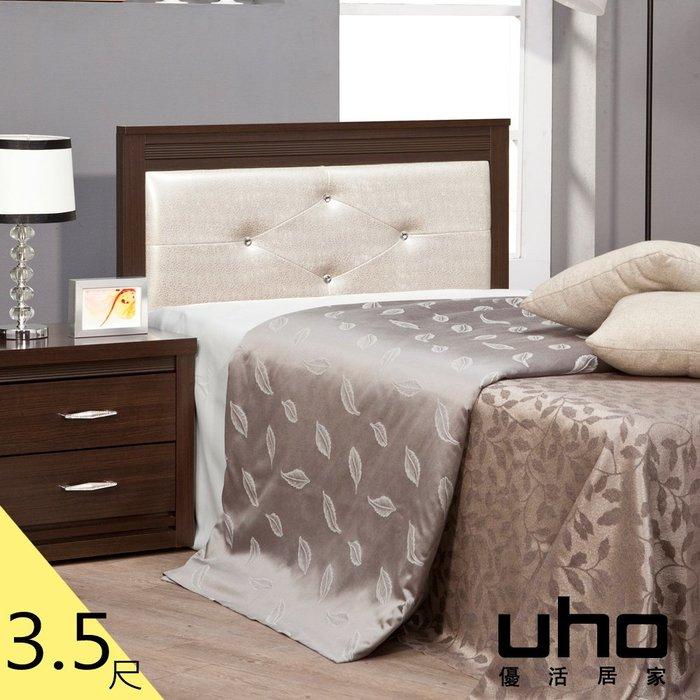 床頭片【UHO】GC-歐提3.5尺單人床頭片/胡桃、白色/低甲醛/免運送費用