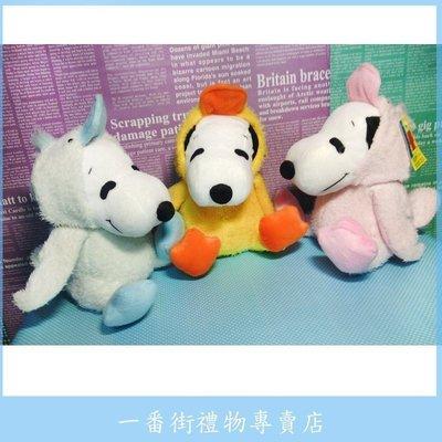 一番街*日本帶回*史努比變裝小鴨會搖動娃娃三色--單件價--最佳禮物