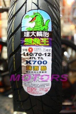 MOTORS-建大輪胎.鱷魚王K700(晴雨胎).110-70-12.12吋$1100.含安裝工資+氮氣.除臘.勁戰