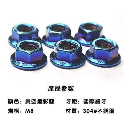 廠商特供~現貨~低價~廠家 買九送一 限時五折 個性超酷 304不銹鋼螺帽 M5 燒鈦外六角螺母 防滑電鍍螺帽 彩藍改裝