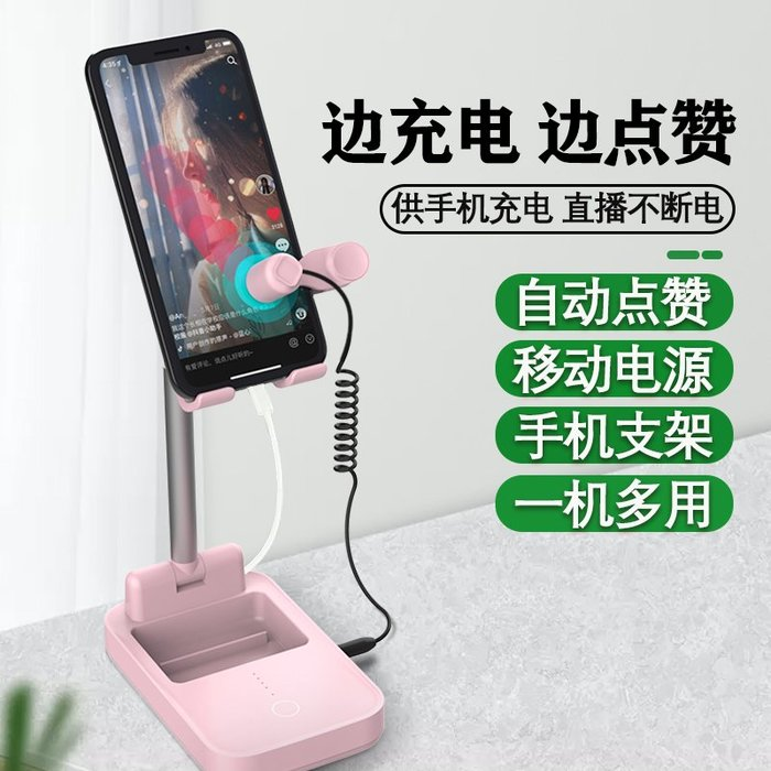 #神奇小鋪 手機直播折疊支撐支架主播網紅抖音點贊點紅心神器屏幕自動點擊器