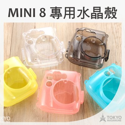 【東京正宗】mini8 拍立得 專用 水晶殼 透明/黃/藍/黑/粉 共5款 m8a