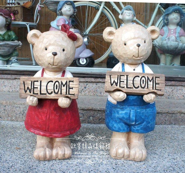 ~*歐室精品傢飾館*~鄉村風格 可愛 熊熊 迎賓 welcome 戶外 餐廳 擺飾 裝飾 布置 居家 小組 ~新款上市~