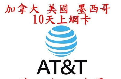 【杰元生活館】AT&T 北美 加拿大 美國 墨西哥 10天上網卡 (含夏威夷)