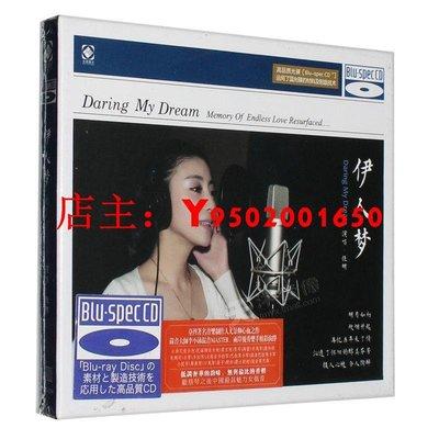 【樂視】正版龍源BSCD藍光唱片 佳明 伊人夢 1CD女低音碟片 發燒碟 精美盒裝
