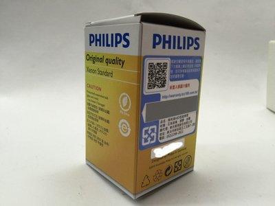 飛利浦 PHILIPS德國原裝東杰公司貨 D2S 85122 / D2R 85126 35W HID 4200K氙氣燈泡