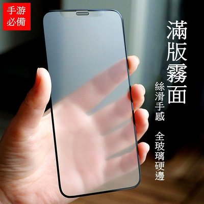 蘋果 iPhone XR 滿版霧面 保護貼 玻璃貼 11 6 7 8 X XS Pro max 6s Plus 手機殼