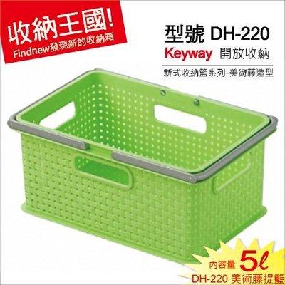 發現新收納箱『DH220美術藤手提籃(收納堆疊)』Keyway收納王國:大小物品,雜貨分類籃,高度整齊,置物盒 整理箱。
