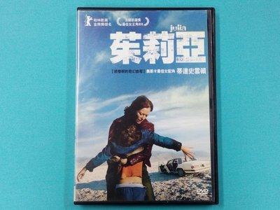 【大謙】《茱莉亞~法國凱薩獎最佳女主角提名》台灣正版二手DVD