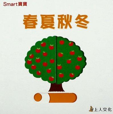 比價網~Smart寶寶小手推一推【春夏秋冬】推一推、拉一拉~轉一轉~一邊讀~一邊玩~真有趣