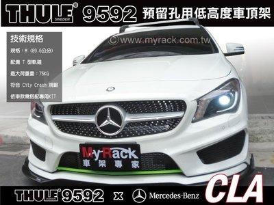 ||MyRack|| Benz CLA車頂架 THULE  Wingbar Edge 9592+Kit3125