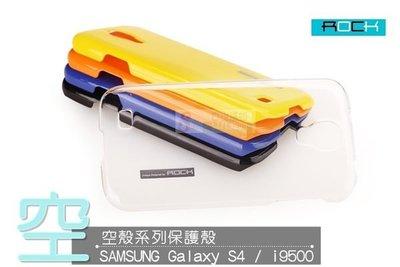 日光通訊@ROCK原廠 SAMSUNG Galaxy S4 i9500 空系列超薄手機殼 繽紛簡約保護殼 烤漆背蓋硬殼
