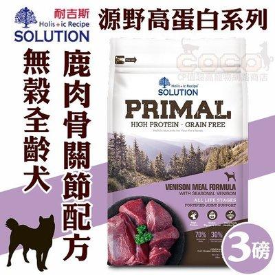 《效期2020年11月》耐吉斯源野高蛋白無穀犬糧3LB鹿肉骨關節配方(約1.36kg)全齡犬/ 成幼犬飼料 台北市