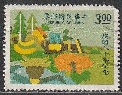 {高雄~老宋牛肉麵} 台灣紀念票 紀235.C235 中華民國建國八十週年紀念郵票 3元信銷票