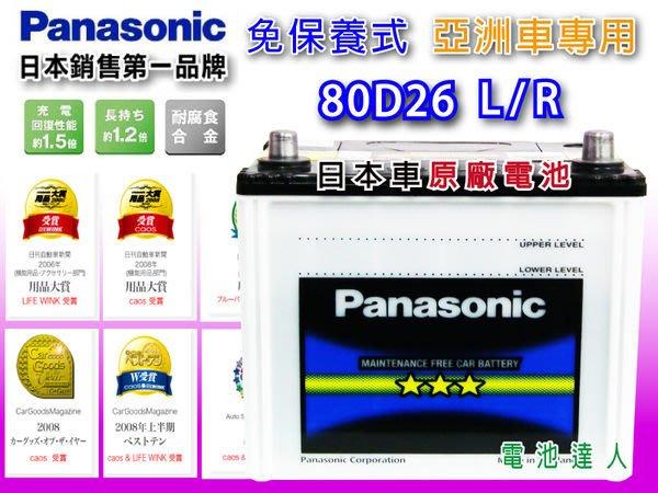 電池達人☆國際牌 Panasonic (80D26L/80D26R) 電池 CAMRY RAV4 瑞獅4X4 GS250