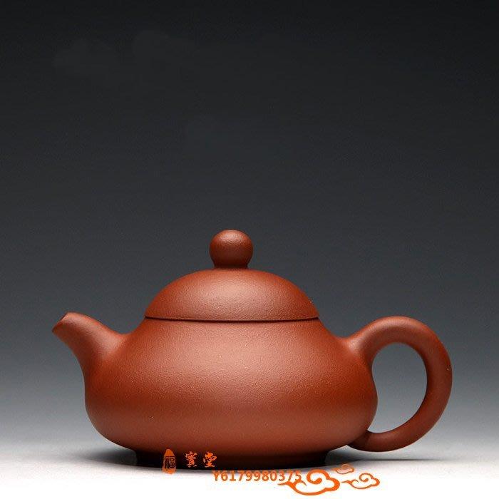 【福寶堂】紫砂壺小品茶壺 原礦名家全手工玉乳紫砂壺特價 紫砂茶具套裝