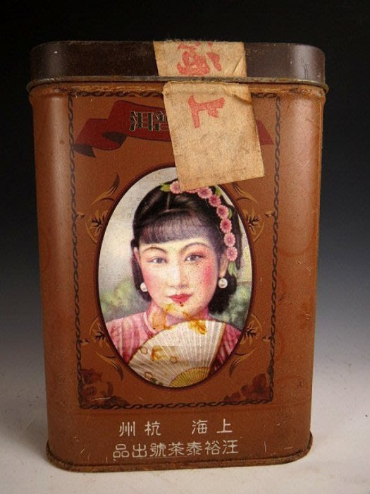【 金王記拍寶網 】P1562 早期懷舊風中國上海杭州汪裕泰茶號出品 美人圖 老鐵盒裝普洱茶 諸品名茶一罐 罕見稀少~