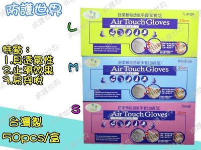 *防護世界*  12吋無粉顆粒塑膠PVC手套 ※台灣大廠製造※