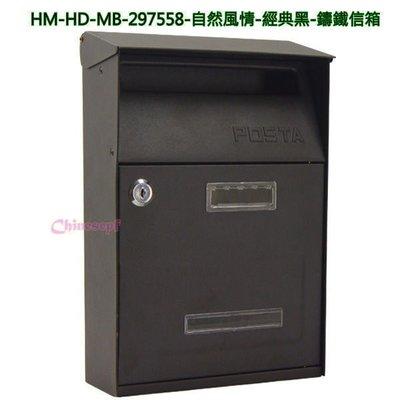 【TRENY】HWS-HD-7558-自然風情-經典黑-鑄鐵信箱