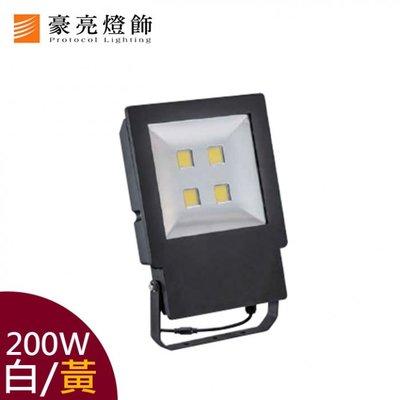 【豪亮燈飾】(OD-FL200D/W)LED 200W 白光/黃光 戶外投射燈(防水IP66/無感應)~吸頂燈/水晶燈