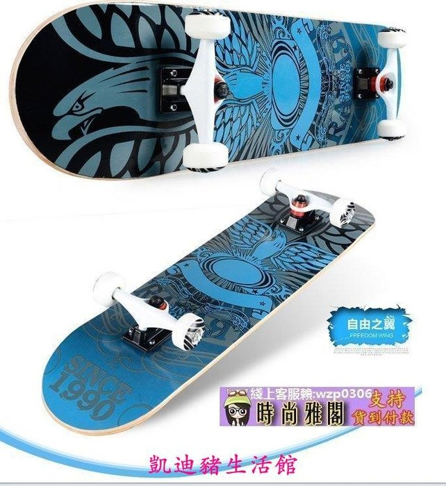 【凱迪豬生活館】滑板四輪滑板雙翹滑板公路板刷街成人兒童4輪滑板專業滑板車現貨1-8號KTZ-200989