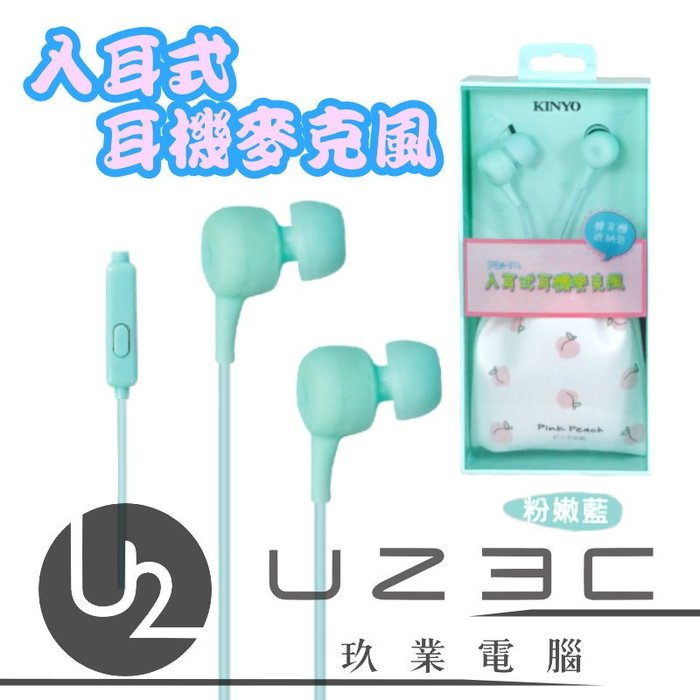 【U23C嘉義實體老店】耐嘉 KINYO 入耳式 耳機麥克風 耳塞式 耳麥 有線耳機 麥克風 IPEM-856 水藍色