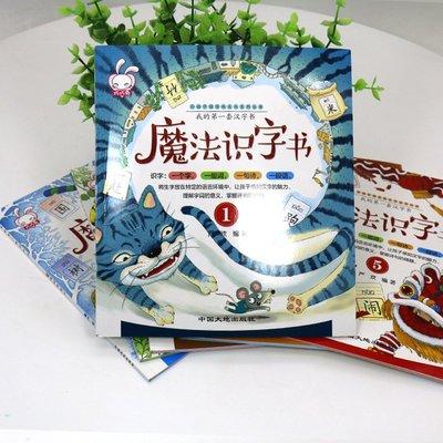 hello小店-兒童魔法識字書全6冊3-6歲幼兒園認字拼音書寶寶早教看圖識字繪本#貼紙#繪畫#描紅本#