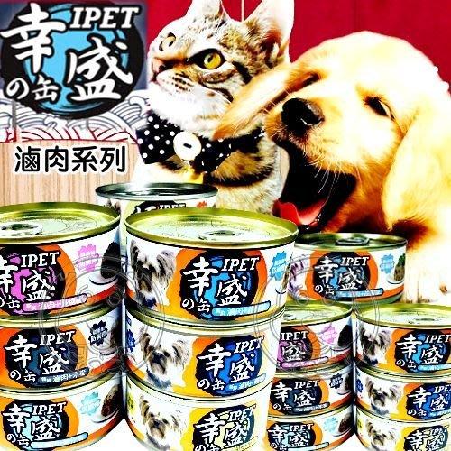 【🐱🐶培菓寵物48H出貨🐰🐹】I-PET幸盛》滷肉系列狗罐頭110g/瓶 特價23元(自取不打折)