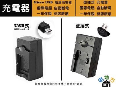 充電器 Canon NB-11L USB  IXUS 125 145 185 240 245 265 275 HS NB11L 老地方 Kamera 台中市