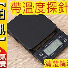 【柏訊】【手沖必備!送滴水盤!】TIAMO KS-9005 多功能電子秤 計時 感控 手沖 咖啡 廚房 COFFEE