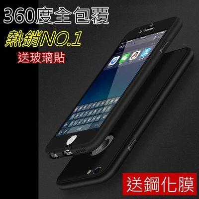 360度全包覆滿版手機殼 全包殼 防摔全機包覆手機殼 iPhone 8  Plus (送鋼化膜)