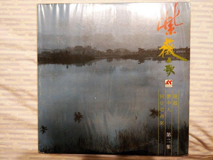 黑膠唱片-紫薇 何日君再來 / 晚霞/夢中人 (非復刻)  LP  片況優 (非 蔡琴)
