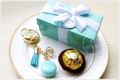 Double Love Tiffany盒「金莎+馬卡龍鑰匙圈」二入禮盒-婚禮小物.禮贈品.來店禮.送客戶送伴娘幸福朵朵