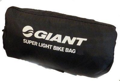 GIANT 捷安特 超輕量簡易式攜車袋 需拆前後輪  可直接搭乘大眾運輸工具 700c,26尺寸都適用