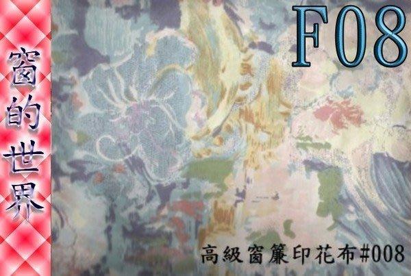 【窗的世界】20年專業製作達人,布料區,印花窗簾布系列F08