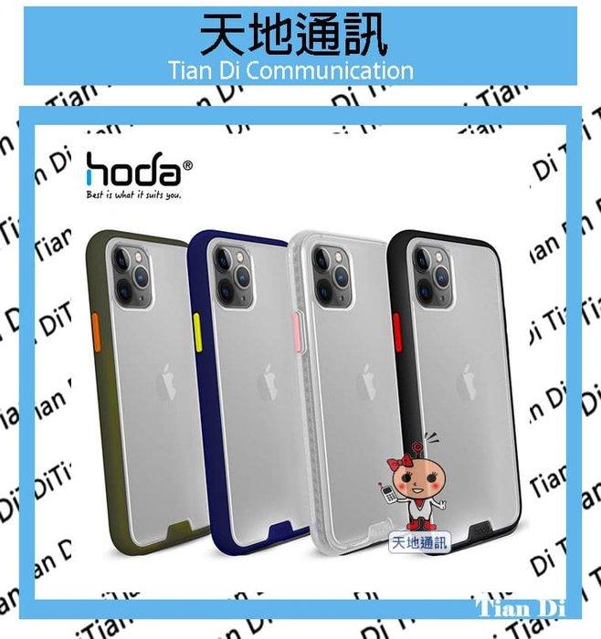 《天地通訊》hoda iPhone 11 Pro Max 6.5吋 柔石軍規防摔保護殼  全新供應※