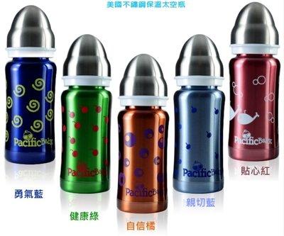 美國 pacific baby 不鏽鋼奶瓶 保溫太空瓶 7OZ ( 200ml) 新竹市
