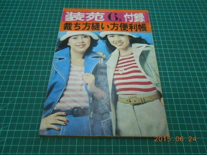 《日文書~如何方便裁縫》昭和50年6月號 文化出版局出版【CS超聖文化2讚】