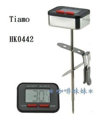 ✽咖啡妹妹✽Tiamo HK0442 速顯電子溫度計 電子溫度計 精準 電子式