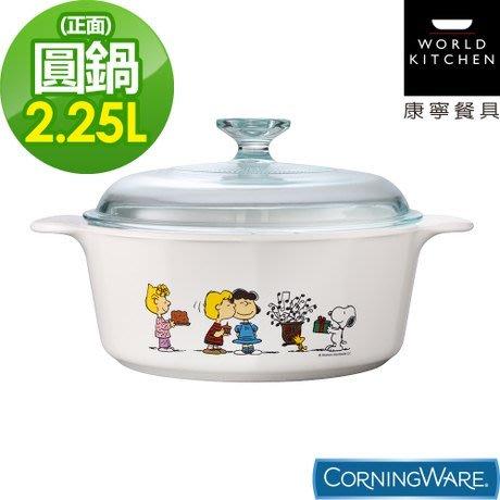 美國康寧 CORELLE 史努比2.25L 圓型康寧鍋 SNOOPY 特價1780元