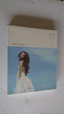 【鳳姐嚴選二手唱片】 梁文音 情人 知己 CD+DVD 紙品包裝 外包裝些微泛黃