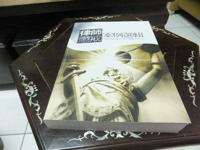 郭   書~律師懲戒案例選輯~張慧茵責任編輯 書共一本