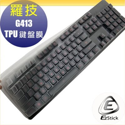 【Ezstick】羅技 Logitech G413 系列專用 高級TPU鍵盤保護膜