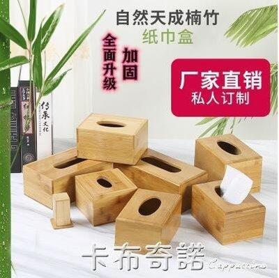 面紙盒竹木創意家居收納盒茶餐廳酒店辦公禮品廣告定制  快速出貨,滿額免運