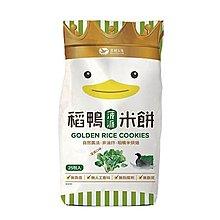 ◎緣和健康生活坊◎【美好人生】菠派稻鴨米餅(菠菜口味)75g