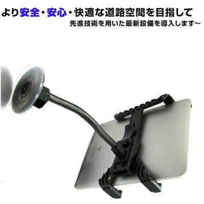 dell latitude 10 asus ZenPad S 8.0 Camry平板電腦導航支架吸盤加長車架加長固定座