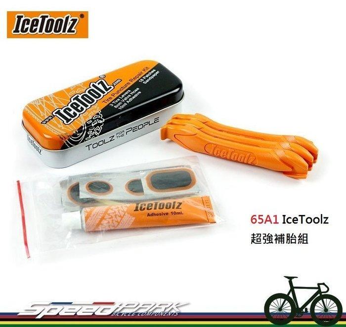 【速度公園】IceToolz 65A1 內外胎修補組 附金屬鐵盒收納 輕巧帶著走 補胎片 挖胎棒 補胎膠 橡膠管 砂紙